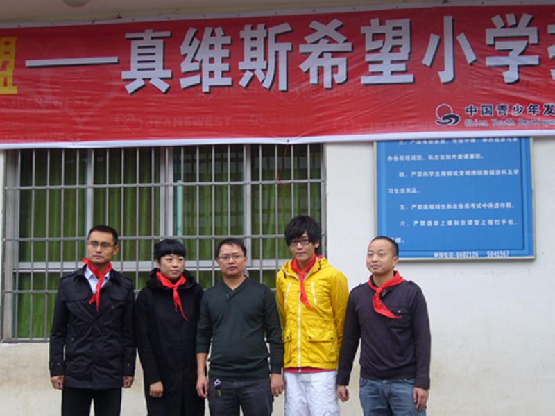 李炜与剑阁县教科局,团县委领导,鹤龄镇政府代表,真维斯代表合影